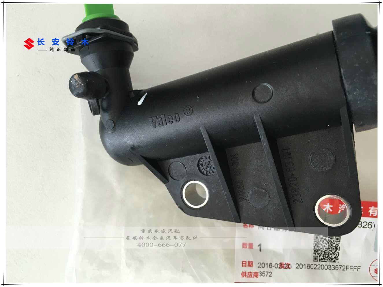 长安铃木雨燕1.5离合器分泵原装离合分泵总成香太狼和红太狼图片