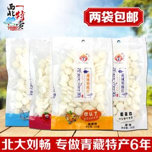 青海特产高原央尊奶贝奶酥片220g 乳制品乳品零食2袋包邮奶条
