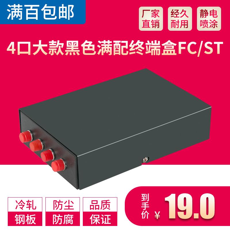 4口光纤终端盒 FC/ST口光纤盒终端盒接续盒4口光纤接线盒光纤盒