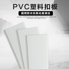 9mm 30cm wide PVC plastic gusset integrated pure whiteboard bedroom living room universal