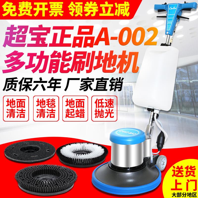 超宝A-002多功能刷地机地板地毯清洗抛光机打蜡机洗地机酒店宾馆