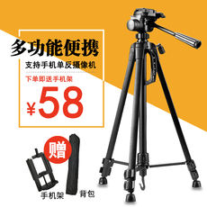 Weifeng 3520 SLR camera tripod 1.4 meters portable micro single mobile phone holder 1.5 digital camera photography
