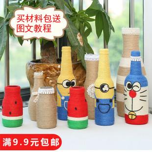 成品diy花瓶手工材料制作编织麻绳创意彩色麻绳绳子装饰品