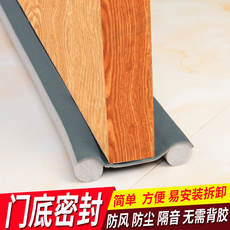 Door bottom sealing strip Easy installation Door gap Sound insulation strip Security door Anti-collision wooden door Windshield Warm insulation Windproof strip