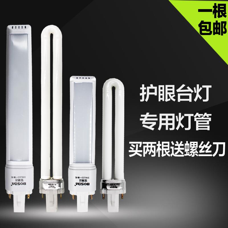 护眼台灯灯管 LED台灯灯管U型三色基灯管2两二针接口节能照明白光