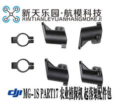 DJI Dajiang Original Parts MG-1S PART17 Agricultural Plant Protection Machine Landing Gear Accessories
