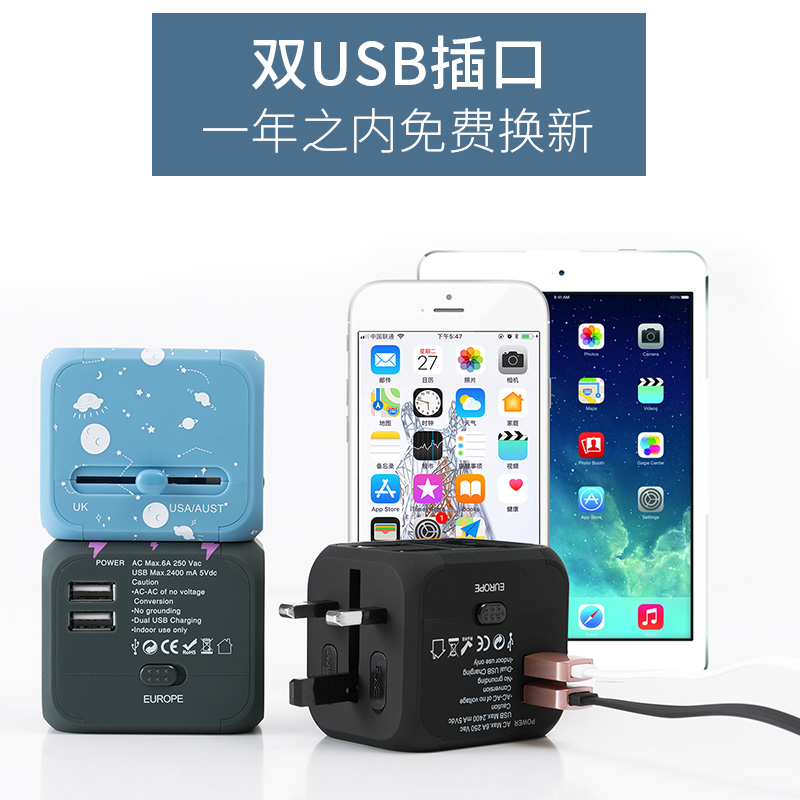 全球通用充电转换器出国欧洲电源万能转换插头日本旅行韩国际插座