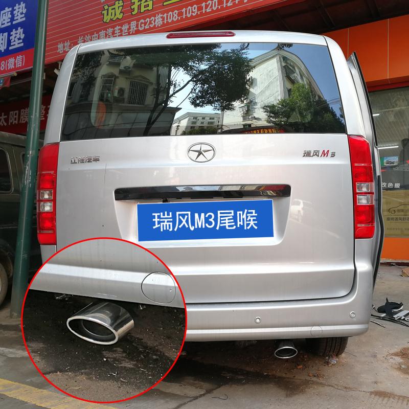 江淮瑞风M3尾喉专用不锈钢排气管改装尾气罩尾嘴改装尾气筒尾嘴节
