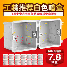 The cassette 10 is only equipped with Type 86 universal wall switch socket bottom box Wire box switch box Pre-embedded wire box