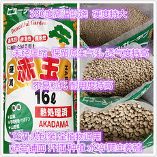 Meiyuan special hard burning red jade soil 1-3/6-9/9-15 parts 1 kg 5 kg whole package 10 kg 16 liters full 30