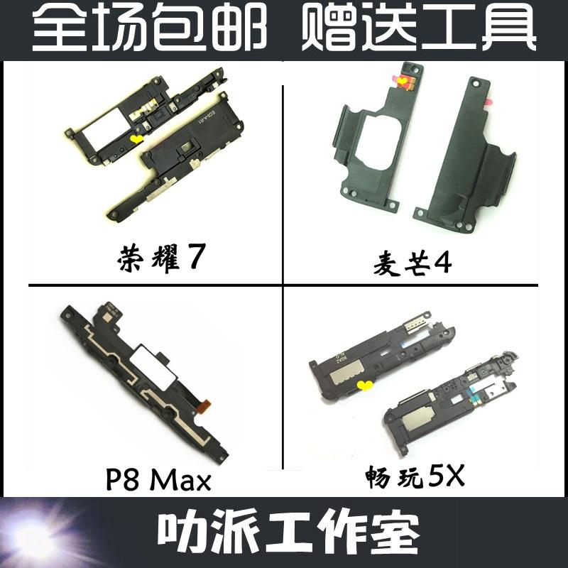 适用于 华为MATE7 P8 P9 荣耀X1 X2 畅享5S 4X 荣耀7 4A max喇叭