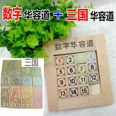 Huarong Road Jiugongge Sanguo Huarong Road wooden largeest strong brain digital puzzle puzzle parent-child toy love