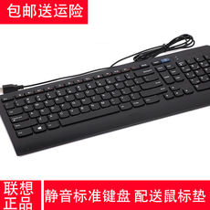 Original genuine Lenovo keyboard JME2209U wired keyboard and mouse USB thin section office game mute