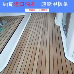 缅甸进口柚木游艇甲板条高档地板配件绿色环保厂家直销支持定制
