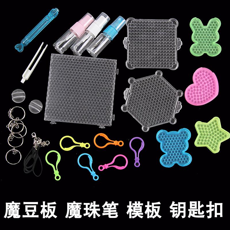 水雾魔法珠玩具模板 儿童益智diy水粘珠拼板神奇水露魔珠盘配件