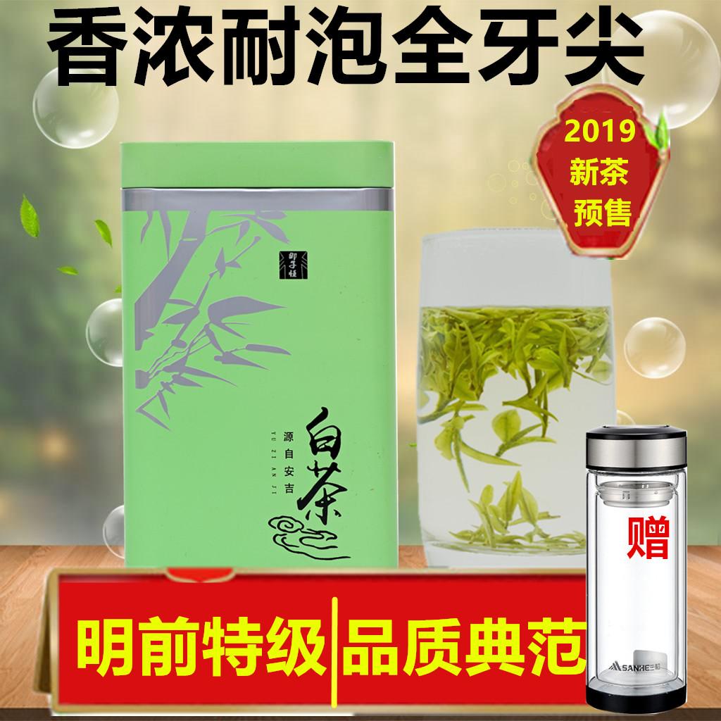 2019新茶现货 正宗安吉白茶御子恒明前特级A125g茶叶高山绿茶罐装