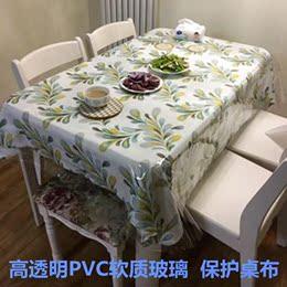 超薄下垂餐桌布软玻璃塑料台布无味桌垫透明水晶板包邮