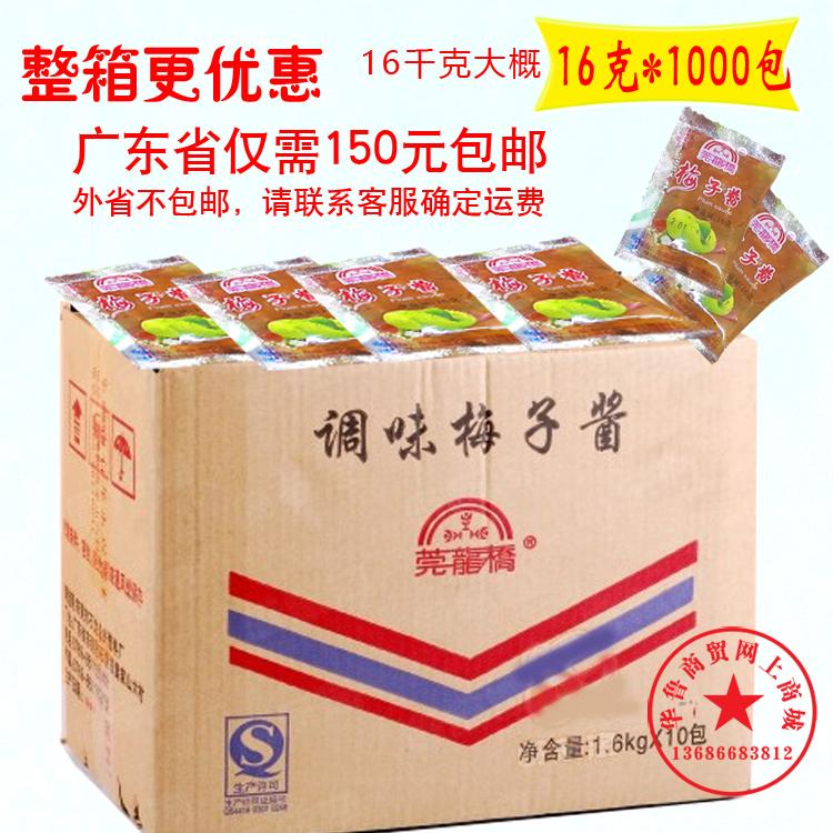 整件1000包 莞龙桥梅子酱广式烧鹅冰花酸梅酱袋装梅子酱 广东包邮