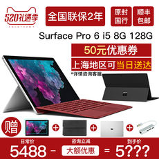 Microsoft Surface Pro 6 i5 8G 128GB 12.3 inch notebook tablet two in one pro6