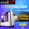 Intel i7四核 1070新品显卡 吃鸡高配固态硬盘 电脑游戏主机 包邮