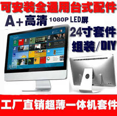 HD A+IPS hard screen 24 inch computer full universal desktop accessories one machine kit shell DIY nesting
