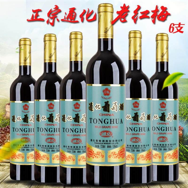 通化红梅山葡萄酒 15度 老红梅 原汁 甜型红酒 正宗通化 多省包邮