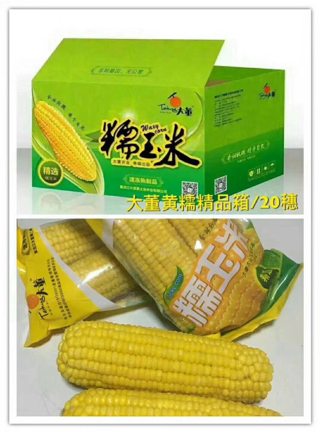 大庆大董黄糯东北黄玉米粘糯水果玉米黏玉米小箱20根袋装零食主食