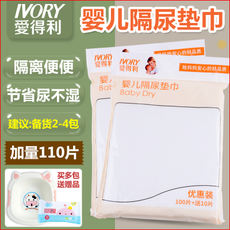 Love profit baby wipes disposable diapers baby isolation pad newborn diapers nursing pad paper towel