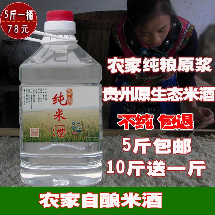 米酒 贵州农家自酿纯粮食米酒5斤装月子米酒水包邮