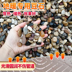 Natural cobblestone stone home improvement floor heating special bean stone leveling backfill pebbles filter material