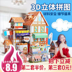Children 3D Puzzle Jigsaw Toys Development Intelligence Handmade Paper Building Model Boys and Girls DIY Building Blocks