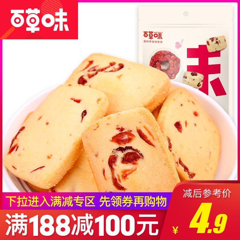 满减【百草味-蔓越莓曲奇100g】网红美食手工饼干点心办公室零食