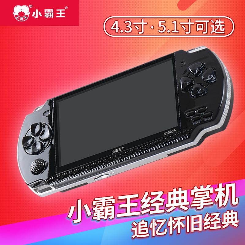 小霸王PSP游戏机掌机S1000A可充电插卡儿童GBA掌上游戏机FC怀旧