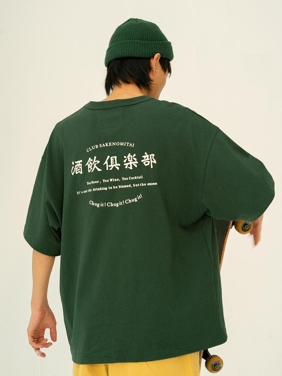POOF C(1's)I 酒饮俱乐部-日系复古宽松短袖滚领T恤新色墨绿tee