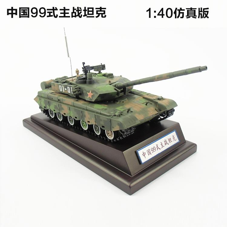 中国99主战坦克拼装模型99军事模型合金坦克模型坦克模型仿真1:40