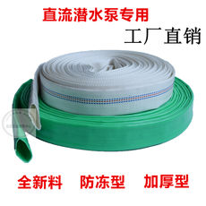 DC pump special agricultural irrigation 1 inch plastic pipe hose canvas water belt vegetable garden car wash