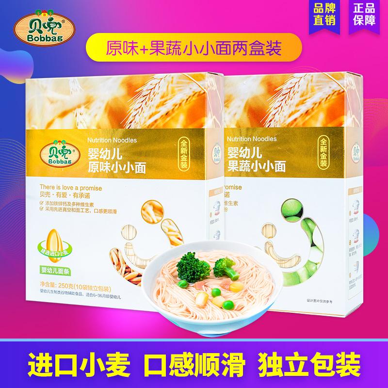 贝兜 儿童面条原味营养宝宝面条果蔬小小面2盒【送婴儿宝宝辅食】