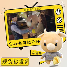 Why is the golden secretary like the same cow hard bitter doll doll South Korea hard bitter remember dog plush doll