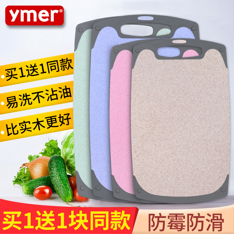 Ymer比实木防霉小麦切菜板抗菌砧板粘板厨房刀板塑料家用水果案板