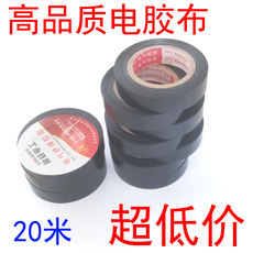 Electric tape electrical tape insulation black pvc black tape electric tape 20 meters long 10 bags