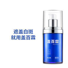 Gabriel White Spot Mask Waterproof White Spot Concealer Pen Cream Lotion Waterproof Face Top 20ml