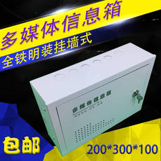 Wall-mounted weak electric box, wall mounted multimedia information box, monitoring, line box, household 300*200*100