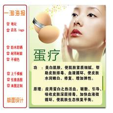 Health Center Health and Beauty Salon Egg Therapy Facial Skin Care Whitening Care Promotional Photo Wall Chart Poster Decorative Painting