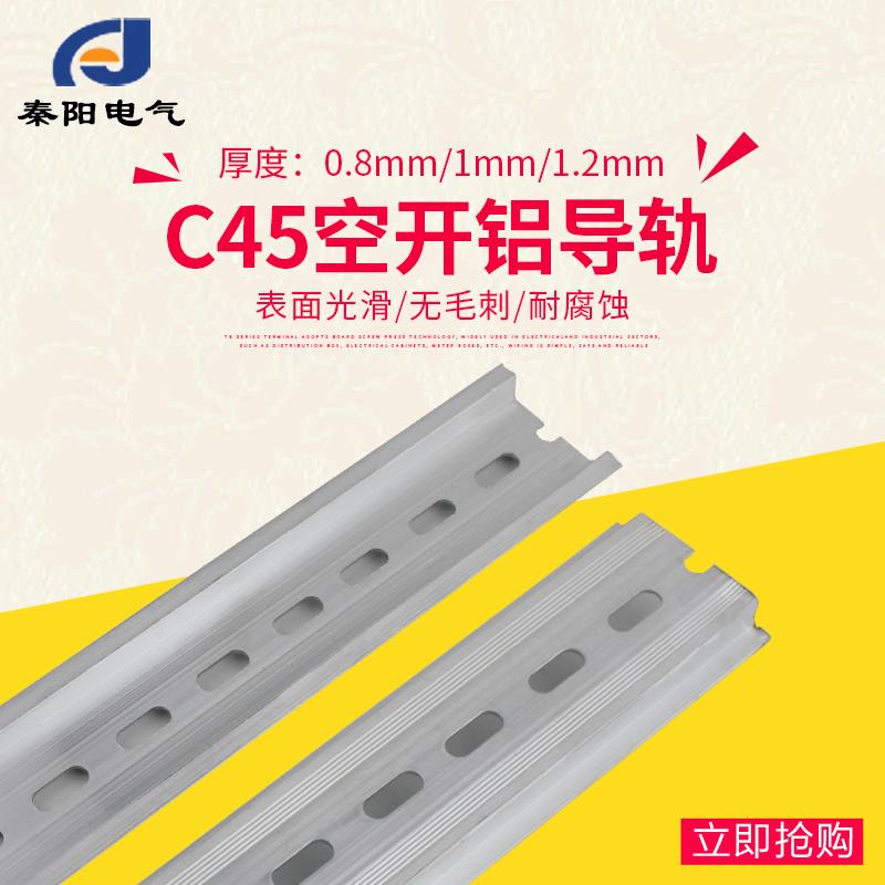 C45断路器接线端子铝导轨空开导轨卡轨35mm宽 1米长 U型导轨