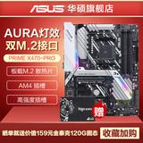 Asus/华硕 PRIME X470-PRO台式机电脑游戏主板支持AMD CPU处理器