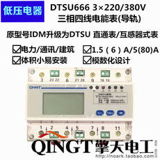 Zhengtai Electric Three-phase four-wire DTSU666 electric energy meter Original model IDM rail type electric meter fire table