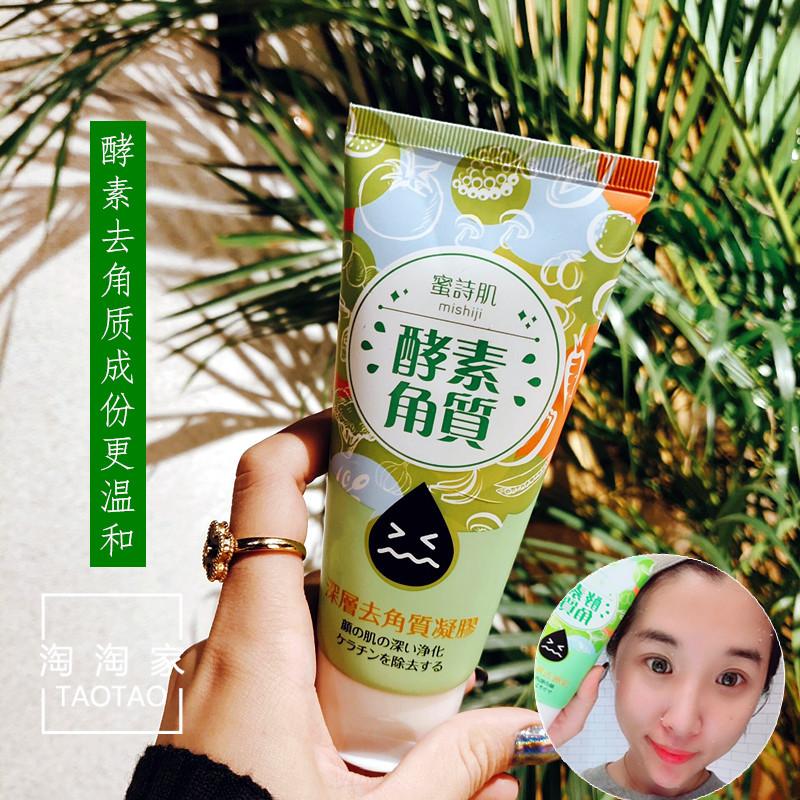 台湾蜜诗肌温和酵素去角质凝胶啫喱面部磨砂膏120g