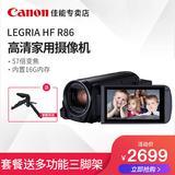Canon/佳能 LEGRIA HF R86无线数码摄像机高清DV家用旅游