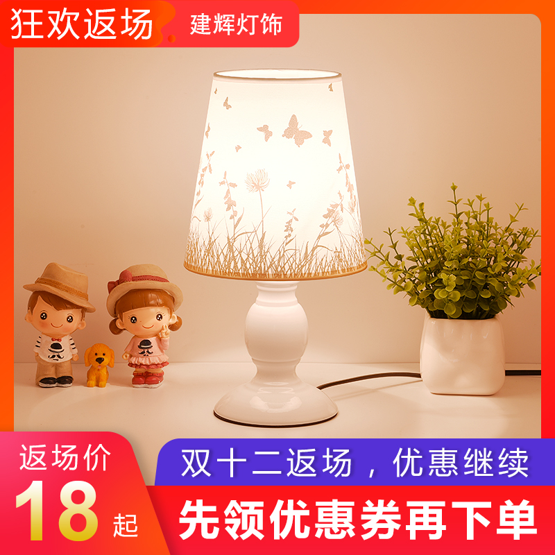 台灯卧室床头灯简约现代温馨浪漫创意节能小夜灯可调光喂奶护眼灯