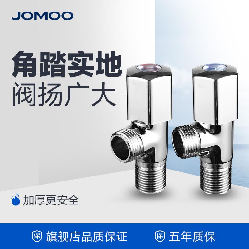 JOMOO 九牧 铜镀铬加厚 冷热水三角阀止水阀通用角阀 74055/44055